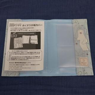 お薬手帳カバーショップ用1.jpg